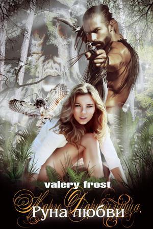 "Роман не на бумаге. Обзор книги ""Руна любви. Марго Дарительница"" автора Valery Frost"