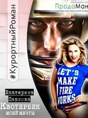 Квотербек моей мечты. Екатерина Павлова