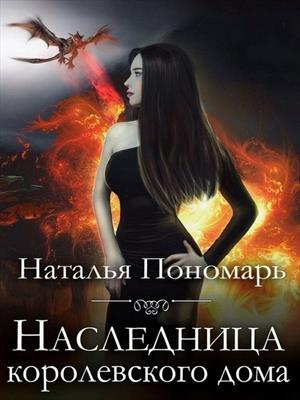 Наследница королевского дома. Наталья Пономарь