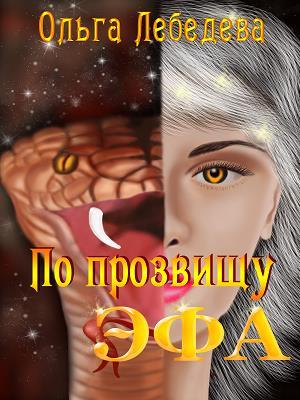 По прозвищу Эфа. Ольга Лебедева