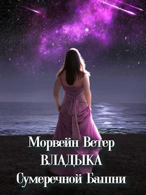 Эльфы Сумеречной Башни. Lady Morvein