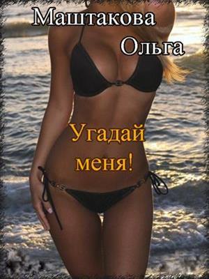 Угадай меня! Ольга Маштакова