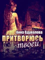 Притворюсь твоей. Анна Одувалова
