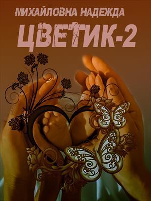 Цветик 2. Обычные судьбы. Надежда Михайловна