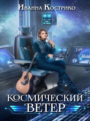 Космический ветер. Иванна Кострико