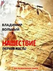 Нашествие (Черная масть). Владимир Вольный