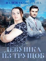Девушка из трущоб. Надежда Соколова