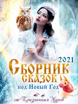 Сборник историй и сказок 2021 от Призрачных Миров