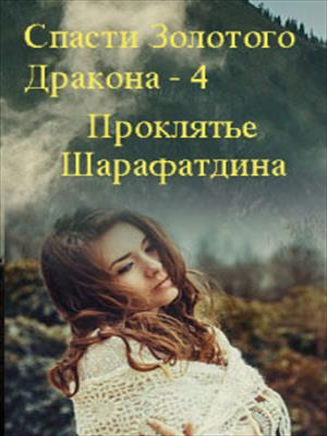 Спасти Золотого Дракона 4: Проклятье Шарафатдина. Анастасия Енодина