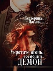 Укротите огонь, господин Демон. Екатерина Васина