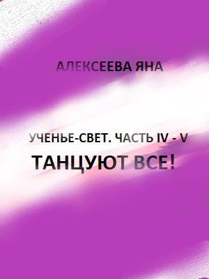 Танцуют все! Яна Алексеева