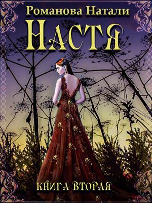 Настя. Книга вторая. Натали Романова