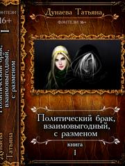 Политический брак, взаимовыгодный, с разменом - 1. Татьяна Дунаева