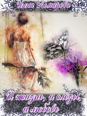 И жизнь, и слезы, и любовь.... Инна Комарова