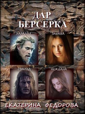 Дар берсерка. Екатерина Федорова