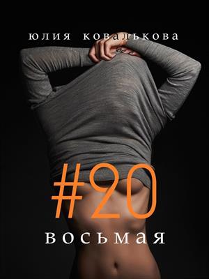 #20 восьмая. Юлия Кова