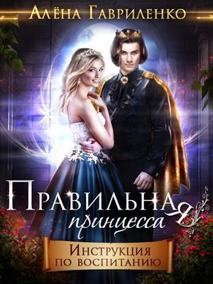 Правильная принцесса. Инструкция по воспитанию. Алёна Гавриленко