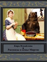 Рассказы о семье Миртис. Кира Измайлова