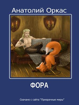 Фора. Анатолий Оркас