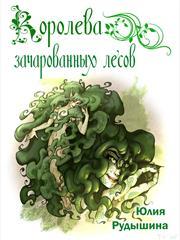 Королева зачарованных лесов. Юлия Рудышина