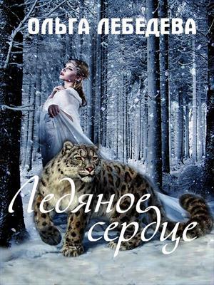Ледяное сердце. Ольга Лебедева