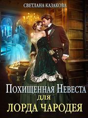 Похищенная невеста для лорда чародея. Светлана Казакова