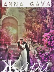 Жара. Большая свадьба. Часть вторая. Анна Гава