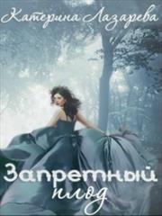 Запретный плод. Катерина Лазарева