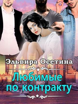 Любимые по контракту. Эльвира Осетина