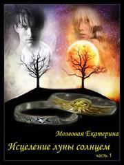 Исцеление луны солнцем. Часть 1. Екатерина Мозговая