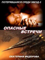 Опасные встречи. Екатерина Федорова