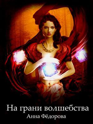 На грани волшебства. Анна Федорова