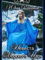 Невеста морского царя. Юлия Рудышина