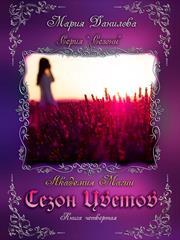 Сезон цветов. Книга четвертая. Мария Данилова