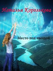Место под звездой. Наталья Королькова