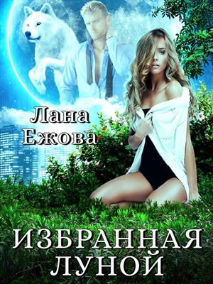 Избранная Луной. Лана Ежова
