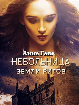 Невольница земли ригов. Анна Гале