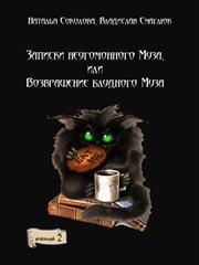 Записки неугомонного Муза, или Возвращение блудного Муза. Наталья Соколова