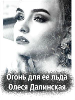 Огонь для ее льда. Олеся Далинская