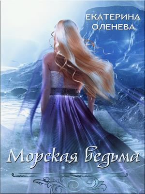 Подписка! Морская ведьма. Екатерина Оленева