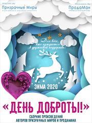 """Акция """"День доброты"""". Зима 2020. Сборник рассказов"""