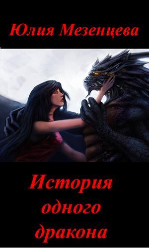 История одного дракона. Юлия Мезенцева