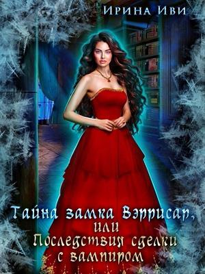 Тайна замка Вэррисар, или Последствия сделки с вампиром. Ирина Иви