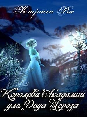 Королева Академии для Деда Мороза. Кларисса Рис
