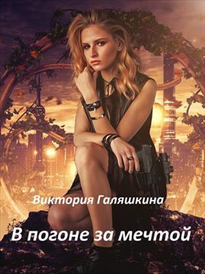 В погоне за мечтой. Виктория Галяшкина