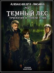 Темный лес. Трилогия в одном томе. Александра Лисина