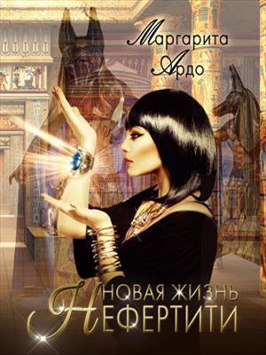 Новая жизнь Нефертити. Маргарита Ардо