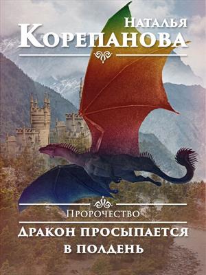Обет-2. Дракон просыпается в полдень. Наталья Корепанова