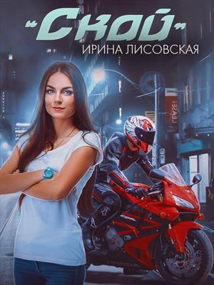 Скай. Ирина Лисовская