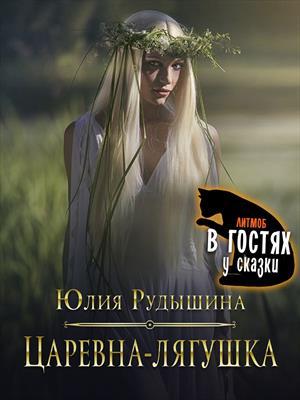 Предзаказ! Царевна-лягушка. Юлия Рудышина